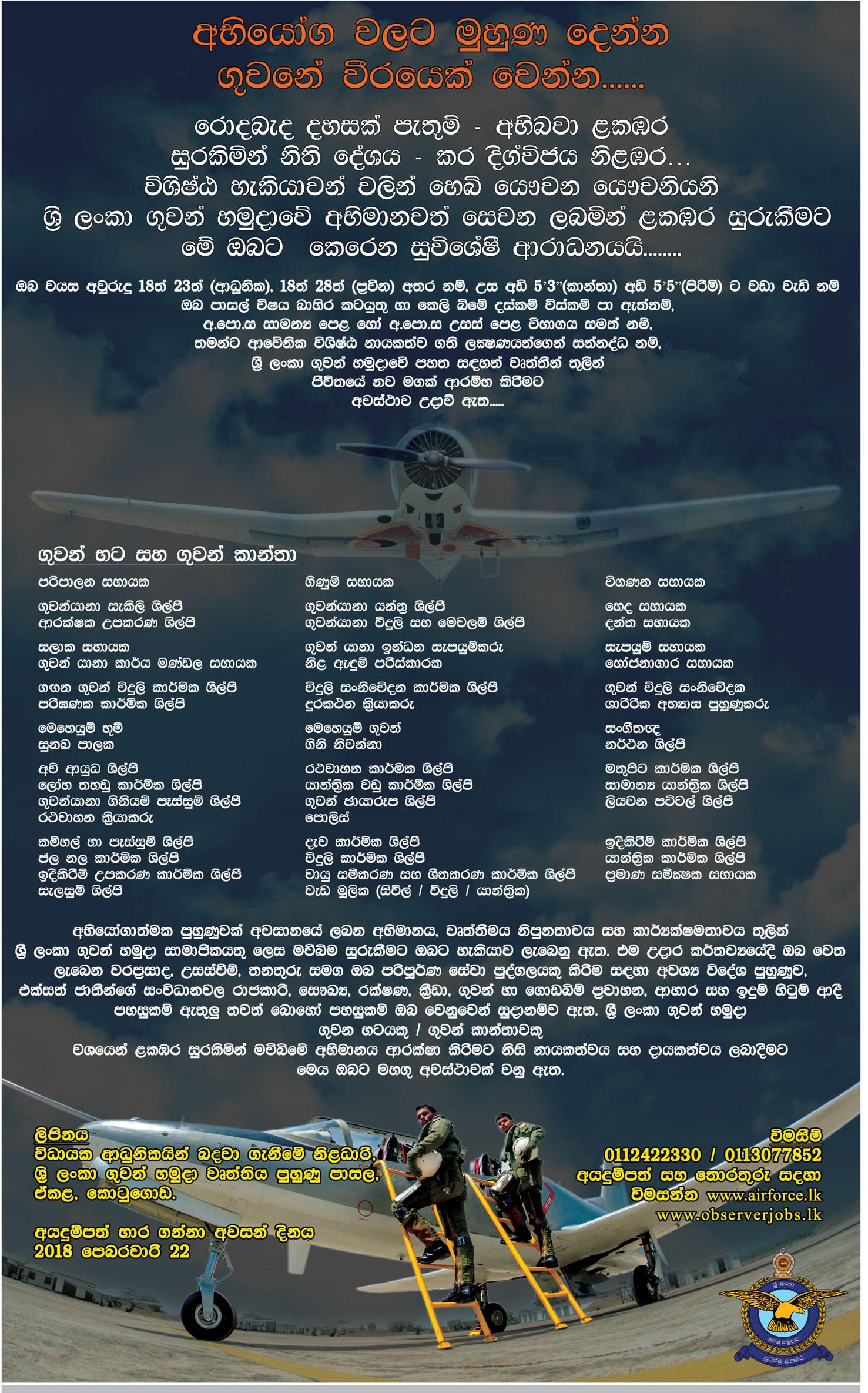 Airman / Airwomen Vacancies - Sri Lanka Air Force